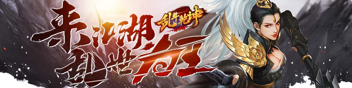 4399封神_乱斗乾坤—hao123游戏库,最新最全的游戏汇聚地_hao123上网导航